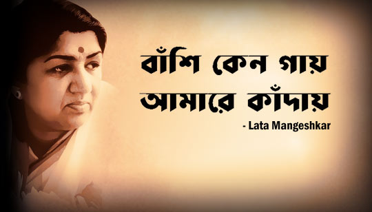 Banshi Keno Gay Lyrics (বাঁশি কেন গায়) Lata Mangeshkar