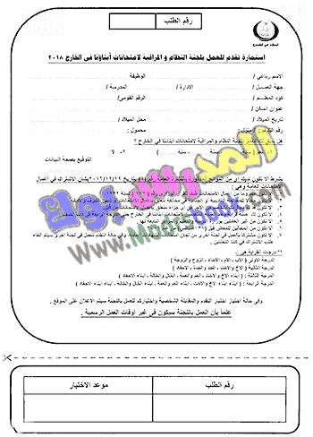 استمارة تقدم للعمل بلجنة النظام والمراقبة لامتحانات أبناؤنا في الخارج