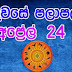 Lagna Palapala 2020-04-24 | ලග්න පලාපල | රාහු කාලය | Rahu Kalaya 2020