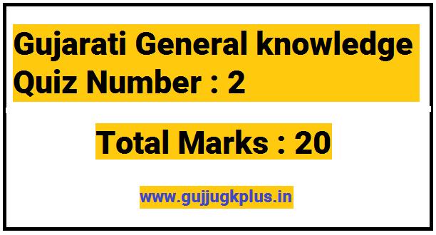 Gujarati General knowledge Quiz Number : 2