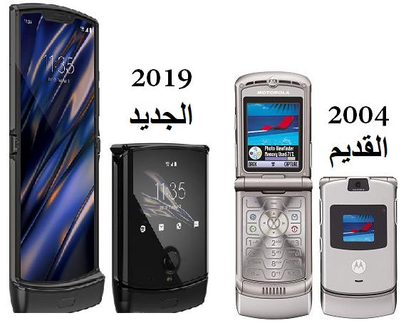هاتف جديد  من  موترورلا Motorola Razr 2019