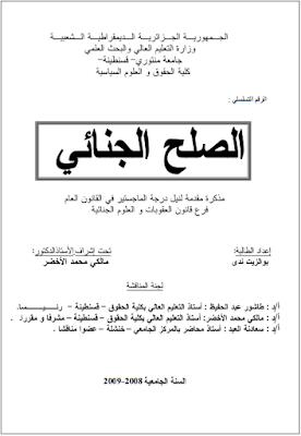مذكرة ماجستير : الصلح الجنائي PDF