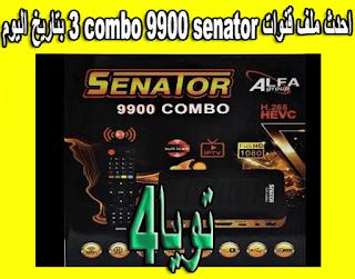 احدث ملف قنوات senator 9900 combo 3 بتاريخ اليوم