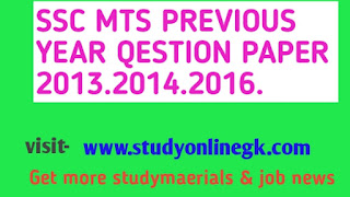 SSC MTS Question Paper with Answers (Hindi/Eng), Download PDF