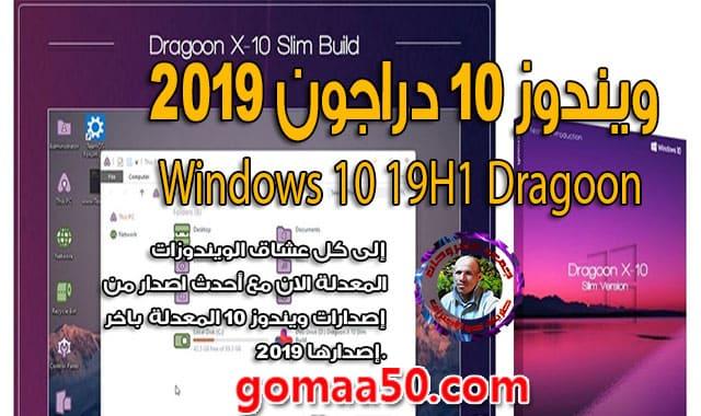 ويندوز 10 دراجون 2019 | Windows 10 19H1 Dragoon X Slim