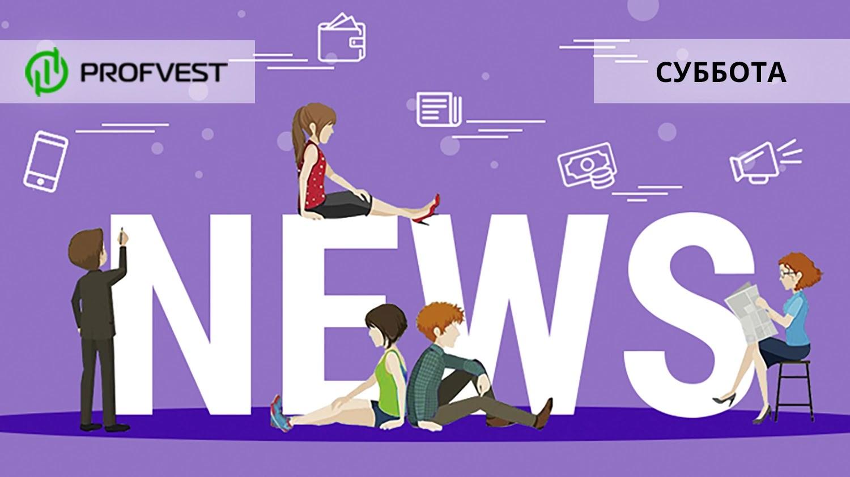 Новости от 22.05.21