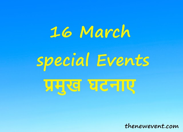 16 March All special Events Death Birth  in Hindi