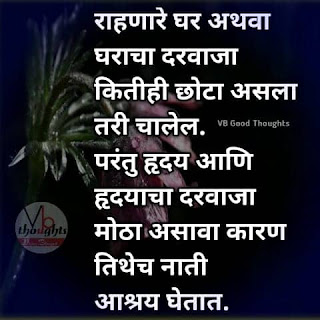 नाती-हृदय-good-thoughts-in-marathi-on-life-motivational-quotes-with-photo-vb-good-thoughts