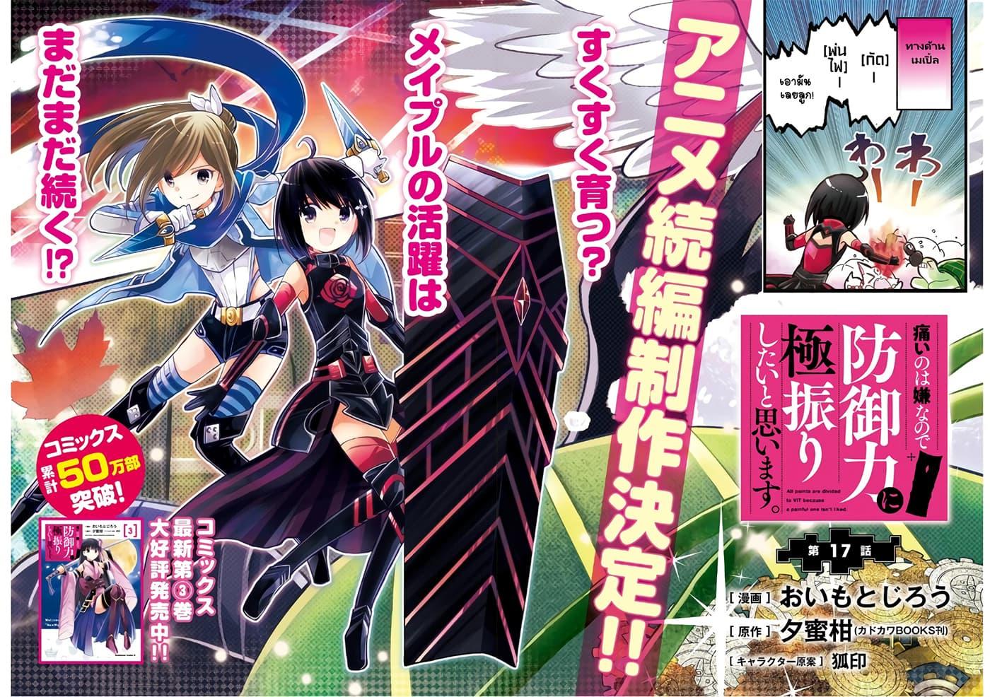 อ่านการ์ตูน Itai no wa Iya nanode Bogyo-Ryoku ni Kyokufuri Shitai to Omoimasu ตอนที่ 17 หน้าที่ 2