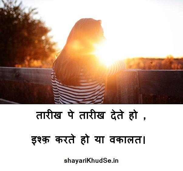 best dukh shayari images, dukh shayari images collection