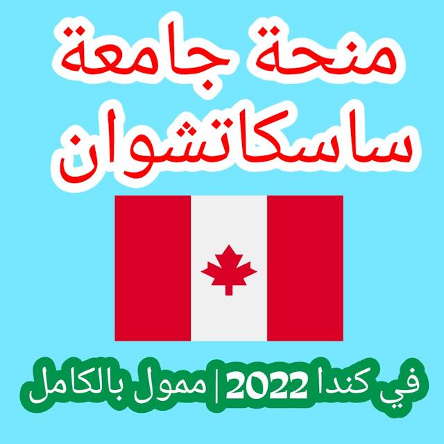 منحة جامعة ساسكاتشوان في كندا 2022 | ممول بالكامل