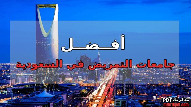 تعرف علي أفضل كليات التمريض في السعودية