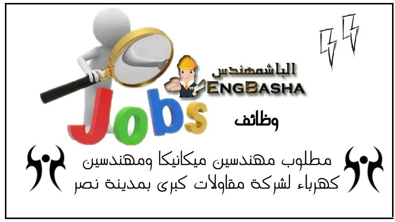 engineer jobs