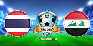 نتيجة مباراة العراق وتايلند اليوم الثلاثاء 14-1-2020 في كأس آسيا للشباب