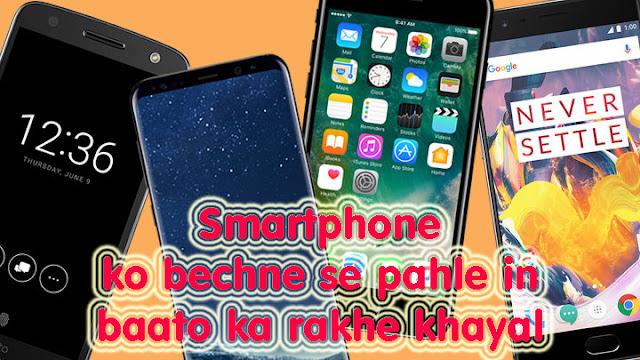 Smartphone ko bechne se pahle in baato ka rakhe khayal by Hum Sikhe