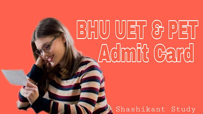 BHU UET PET Admit Card