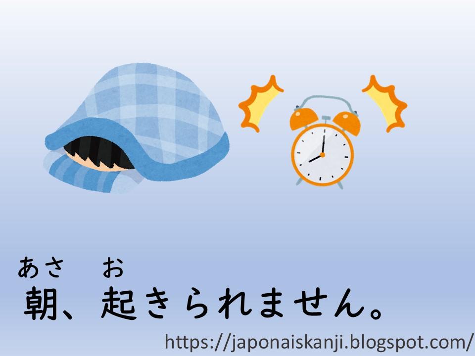 Japonais Kanji Ɨ¥æœ¬èªž Ƽ¢å— Conjugaison Du Verbe ȵ·ãã'‹ Okiru Se Lever En Japonais