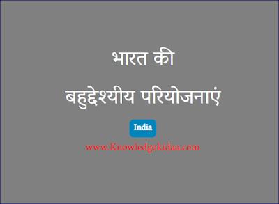 भारत की बहुद्देश्यीय परियोजनाएं