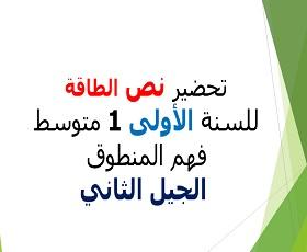 تحضير نص الطاقة لغة عربية سنة أولى متوسط، مذكرة درس: