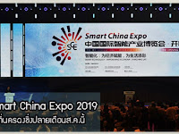 Smart China Expo 2019 will be held in Chongqing at the end of August.