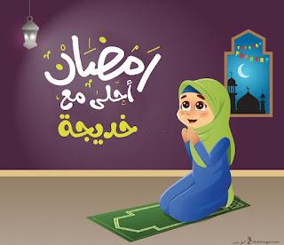 رمضان احلى مع خديجة