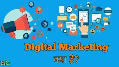 Digital Marketing क्या है और इससे पैसे कैसे कमाए?