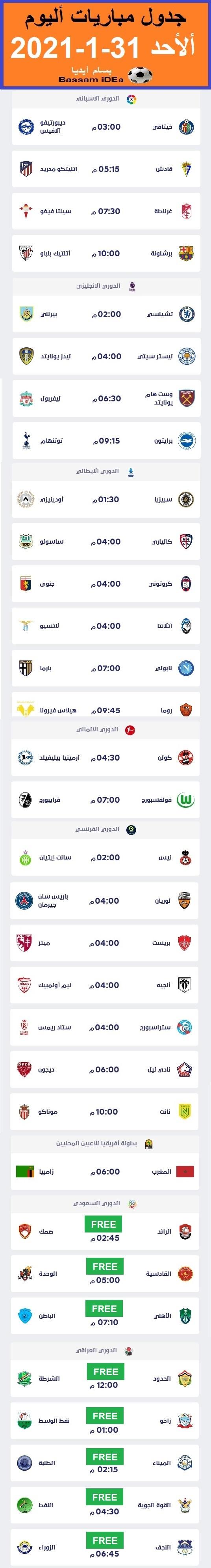 مباريات اليوم ألاحد 31-1-2021 Matches today