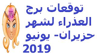 توقعات برج العذراء لشهر حزيران- يونيو 2019