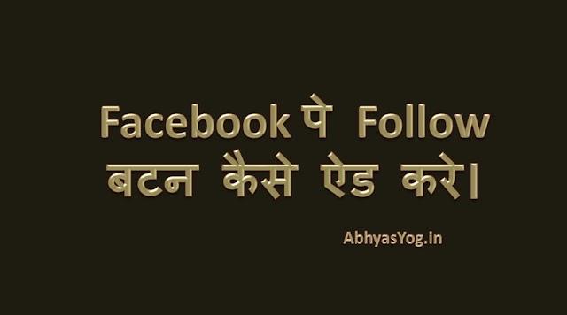 Facebook प्रोफाइल पर Follow बटन कैसे ऐड करें।