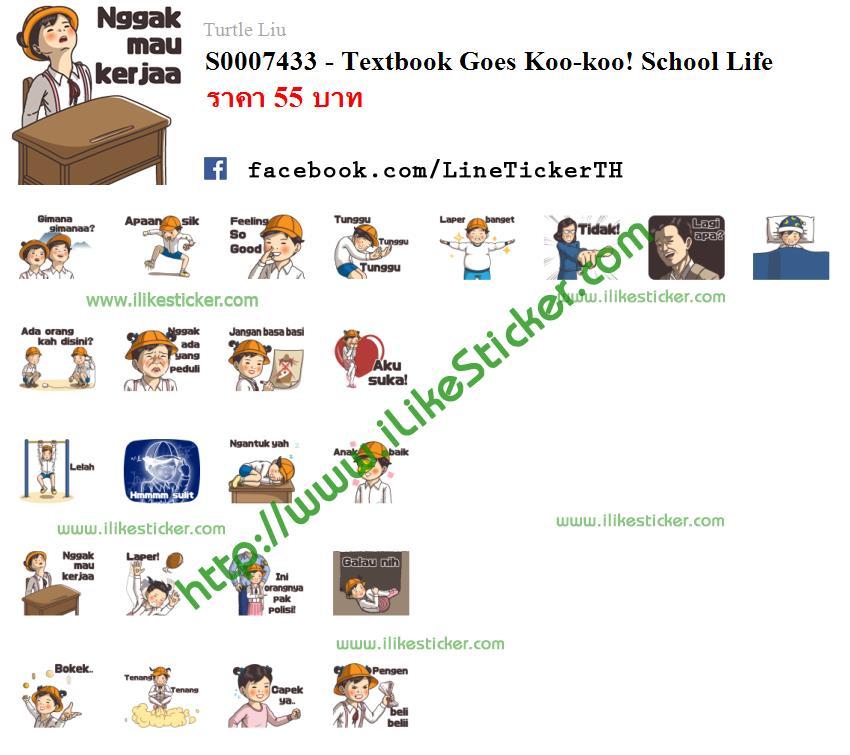 Textbook Goes Koo-koo! School Life