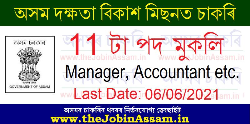 Assam Skill Development Mission (ASDM) Recruitment 2021