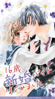 16-sai Shikon Work Hajimemashita de Ai Minase