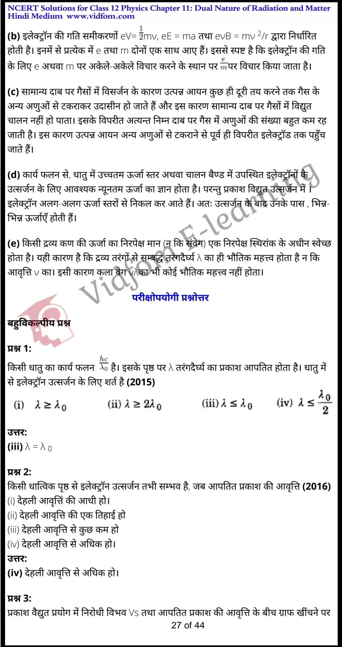 class 12 physics chapter 11 light hindi medium 27