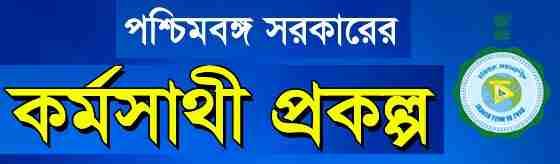 Karma Sathi Application Form Download