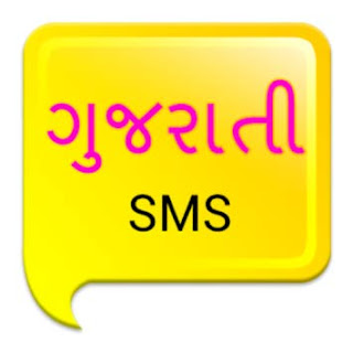 Gujarati SMS Collection
