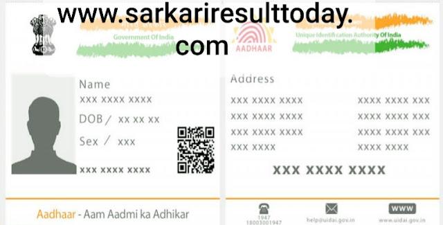 eaadhar card download, aadhar cardlink with mobile number, aadhar card downloadby name and date of birth, aadhar cardsearch by name and father name, bfdownload aadhar card, aadharself service update portal, aadhar cardprinting, masked aadhaardownload,
