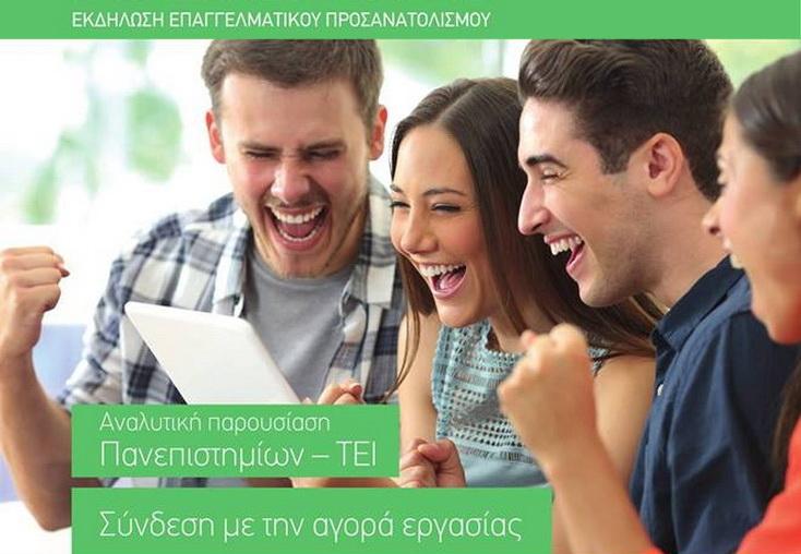 Ενημερωτικές εκδηλώσεις Επαγγελματικού Προσανατολισμού για μαθητές Γυμνασίου - Λυκείου