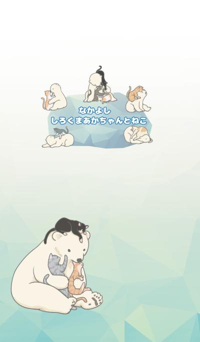 Polar Bear Baby and cat