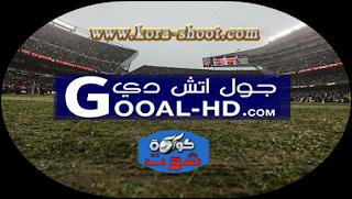 موقع جول اتش دي gooal hd | مباريات اليوم بث مباشر