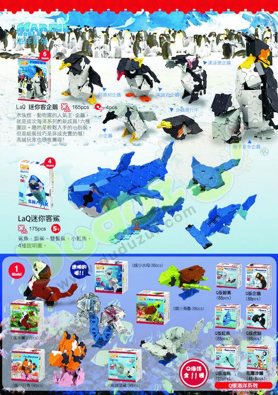 日本 LaQ 海洋系列