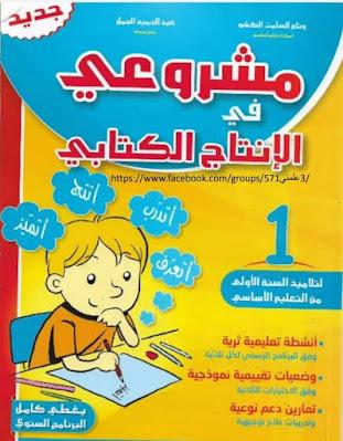 مشروعي في الإنتاج الكتابي للسنة الأولى من التعليم الأساسي