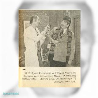 Ο Χάρης Νάζος σε δημοσίευμα του περιοδικού «Επίκαιρα» (17 Δεκεμβρίου 1980) για την παράσταση «Ο μπαμπάς εκπαιδεύεται» (του Σπύρου Μελά).