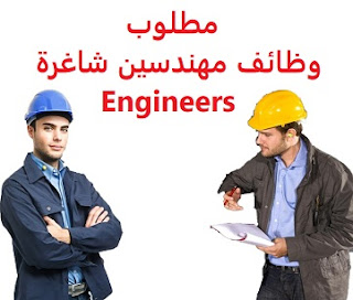 وظائف السعودية مطلوب وظائف مهندسين شاغرة Engineers
