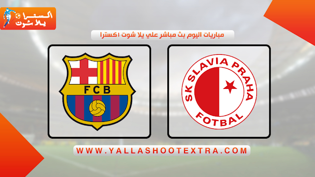 موعد مباراة برشلونة و سبارتا براجا اليوم 23-10-2019 في دوري ابطال اوروبا