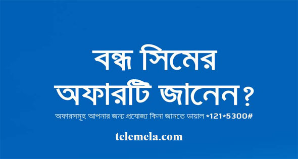 Grameenphone Bondho SIM Offer