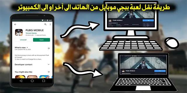 طريقة نقل لعبة ببجي موبايل من الهاتف الى آخر او الى الكمبيوتر