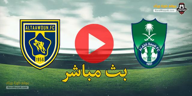 نتيجة مباراة الأهلي السعودي والتعاون اليوم 2 يناير 2021 في الدوري السعودي