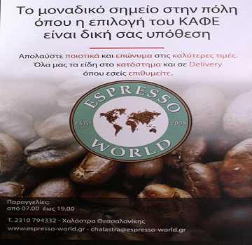 espresso word