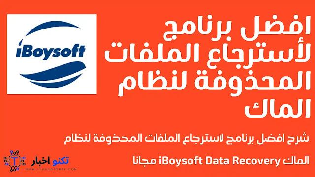 شرح افضل برنامج لأسترجاع الملفات المحذوفة لنظام الماك iBoysoft Data Recovery مجانا