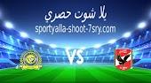 نتيجة مباراة الأهلي والنصر اليوم 14-4-2021 كأس مصر